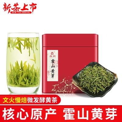 霍山黄芽2021新茶特级明前黄茶高山春茶100g罐装茶叶安徽散装茶叶