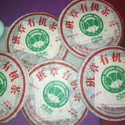 2004年南峤班章有机茶茶叶高香老生茶乔木古树特级普洱茶陈年干仓