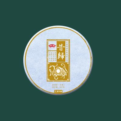 格香茶叶 临沧昔归600年古树普洱茶生茶357g