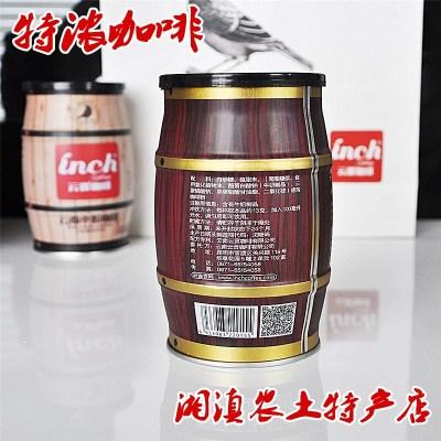 特浓三合一罐装速溶咖啡云南小粒云雀口味130g咖啡粉