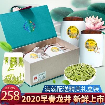 杭州绿茶龙井西湖之约高档礼盒装正宗特级2020新茶明前茶叶250g