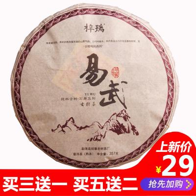 2009年陈年易武熟茶10年云南普洱茶熟茶云南七子饼茶357g