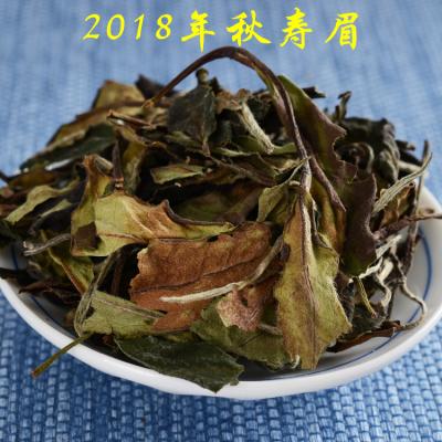 福鼎白茶2018年秋白露寒露寿眉散散装茶叶新茶可压饼优惠批发直销