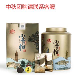 福海茶厂新会小青柑普洱茶熟茶中秋礼盒顺丰包邮