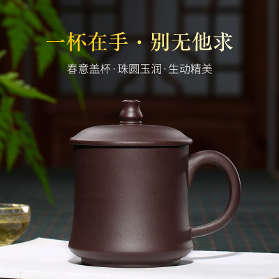 原矿紫泥春意盖杯批发紫砂盖杯货纯手工茶具家用