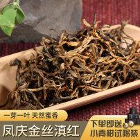 云南金丝滇红 2019春茶特级 蜜香嫩芽 凤庆野生古树茶 200克