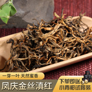 云南金丝滇红 2019春茶特级 蜜香嫩芽 浓香型 凤庆野生古树茶