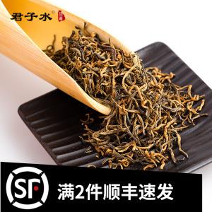 100g武夷山新茶金俊梅红茶特级黄芽浓香型正宗金骏眉散装罐装茶叶