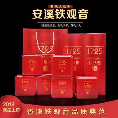 安溪铁观音浓香型乌龙茶1725茶叶新茶礼盒装6小盒共500g