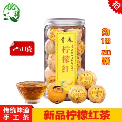 统祥 柠檬红茶 小柠红  鲜果茶香搭配云南滇红茶叶250g罐装
