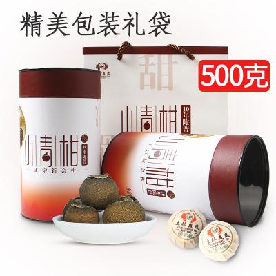 正宗新会小青柑普洱茶礼盒桔普茶陈皮茶叶小青柑500g特级包装盒