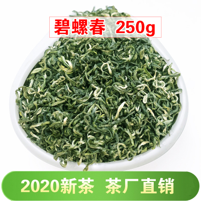 250g.碧螺春2020年新茶叶特级散装明前春茶绿茶特一级浓香型碧罗春250g