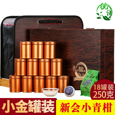 统祥 茶叶 新会小青柑 普洱茶熟茶茶叶 云南柑普熟茶礼盒装250g