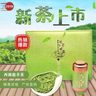 2019新茶上市 正宗明前西湖龙井 正宗龙井浓香型高档礼盒装