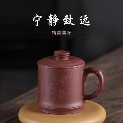 宜兴紫砂茶杯盖杯原矿紫泥宁静致远杯办公杯礼品光杯
