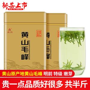 绿茶茶叶黄山毛峰2021新茶特级明前毛尖嫩芽安徽黄山1875浓香型