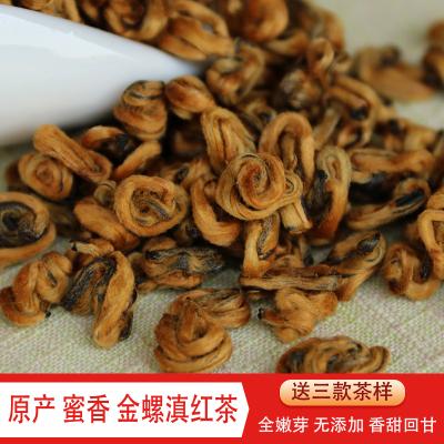 2020早春金芽云南蜜香金螺滇红茶厂家直销浓香型红碧螺凤庆红茶