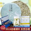 2019山水白毫银针300g*1