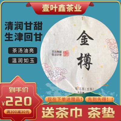 壹叶鑫2019年金樽普洱生茶新茶晒青大叶种头芽采摘357克饼茶