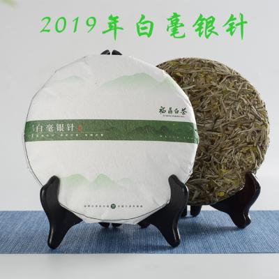 2019年新茶福建福鼎白茶明前高山纯日晒白毫银针茶饼300g优惠批发