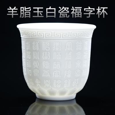 德化羊脂玉瓷沉雕福字茶杯主人杯大号白瓷手工品茗茶杯子