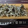 (2017)福鼎白茶老白茶  来自仙蒲长寿村的白毫银针