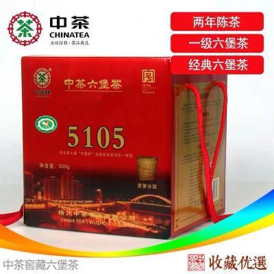 广西六堡茶 梧州中茶窖藏六堡茶 5105一级散茶口粮茶500g六堡黑茶