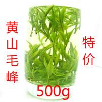 2021年新茶绿茶一级黄山毛峰茶叶500g 雨前春茶浓香型特价115元