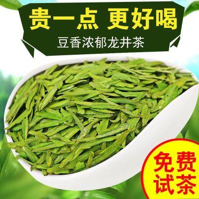 【大份量500克】2019新茶浓香型龙井茶 雨前特级龙井绿茶高山茶叶