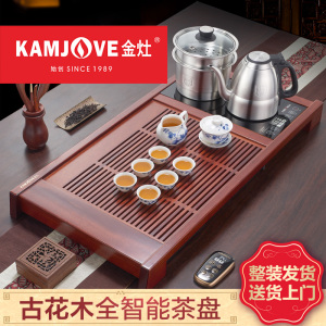 金灶 K-188茶盘实木茶具套装整套茶具茶海全自动茶盘套装家用茶台