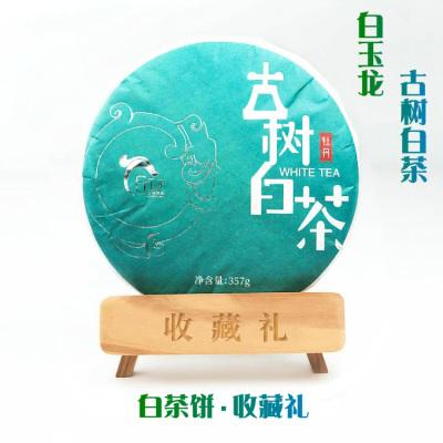 白玉龙古树白茶叶收藏礼白茶饼2020云南勐库白牡丹增值礼盒装357g