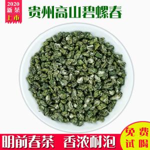 碧螺春茶绿宝石茶叶凤岗锌硒茶嫩栗香绿茶散装富硒绿茶干净免洗茶