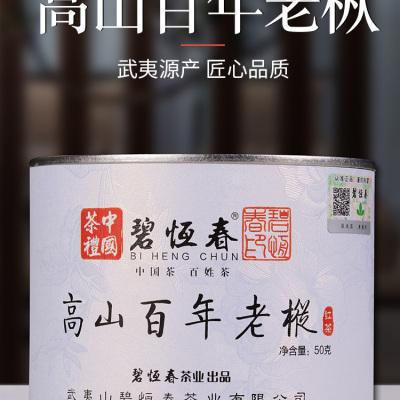 碧恒春茶业高山百年老枞红茶茶叶特级正宗金俊眉正山小种散装堂