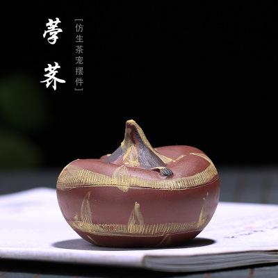 宜兴紫砂茶宠茶道配件原矿紫砂荸荠把玩小件手工茶宠马蹄