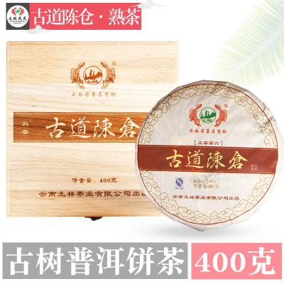 土林凤凰普洱茶饼生熟茶特级糯米香古道陈仓普洱饼茶叶礼盒
