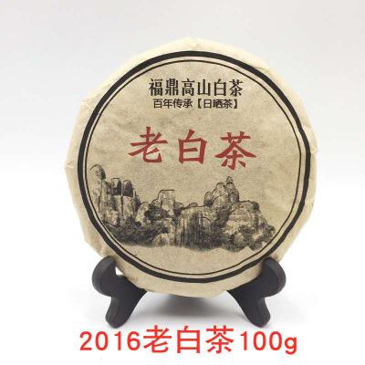 100克老白茶二两寿眉饼便携装2016年正宗福鼎白茶