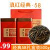 滇庆堂 云南凤庆红茶 滇红茶经典58茶叶500g礼盒装