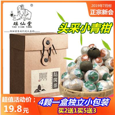 4颗1盒 2019年头采新会小青柑 柑普茶瑶仙堂橘桔普茶宫廷普洱熟茶买2送1