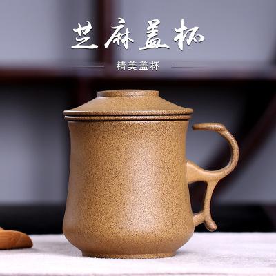 宜兴段泥紫砂芝麻盖杯三件套过滤内胆茶杯手工办公室水杯