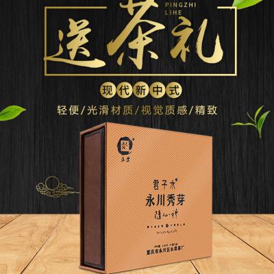 永荣永川秀芽礼盒装2020春茶高级绿茶特级200g重庆特产秀牙新茶叶