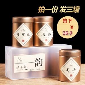 2018新茶 雨前龙井 碧螺春 毛尖高山云雾绿茶组合装一份含三小罐