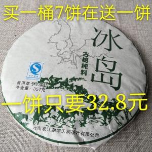 云南普洱茶冰岛古树纯料一饼357克生普洱茶2012年3月20日