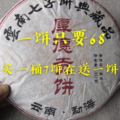 云南普洱茶七子饼典藏品厚德贡饼熟茶普洱茶一饼357克云南勐海