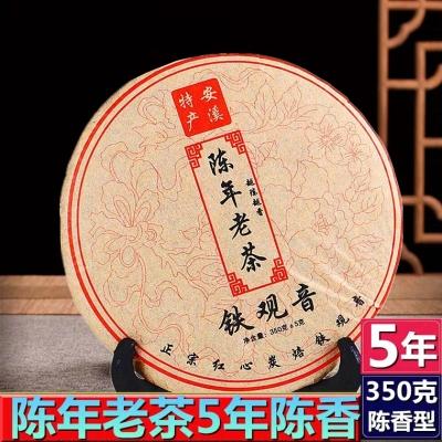 安溪陈年铁观音茶饼 陈香铁观音乌龙老茶5年老茶浓香型铁观音350g