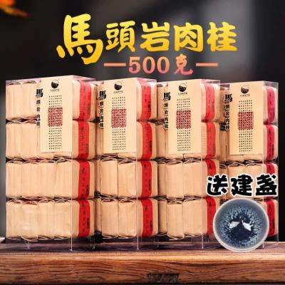 大红袍茶叶 马头岩肉桂正岩茶 武夷岩茶特级盒泡袋礼盒装500g