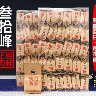 新茶武夷岩茶大红袍正岩肉桂茶茶叶特级正宗浓香型马头岩散装500g
