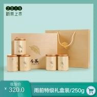 正宗安吉白茶2019新茶特级礼盒装春茶绿茶叶雨前特级珍稀白茶茶叶