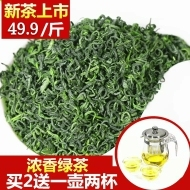 2019新茶高山云雾茶日照充足茶叶袋装散装云雾茶浓香型绿茶500g