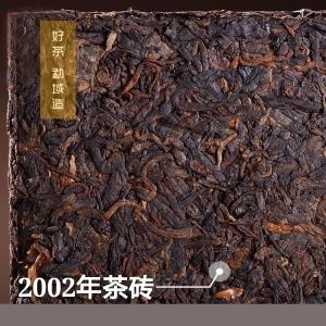 2002年云南普洱茶熟茶砖茶 250克半斤易武古树陈香老茶砖