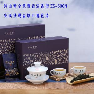 珍山素全浓香型铁观音乌龙茶礼盒装2019新茶ZS500N丽广茶行